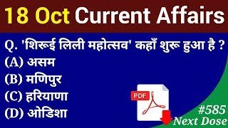 Next Dose #585 | 18 October 2019 Current Affairs | Daily Current Affairs | Current Affairs in Hindi
