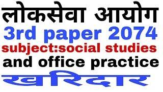 Lok Sewa Aayog 2074  question paper 2074,kharidar 3 rd paper  by maths nepal