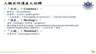 單元一:人類共同遺產之詮釋 -海洋政策碩士學位學程 徐胤承