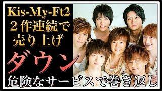 【衝撃】Kis My Ft2新曲、初日8 6万枚! 2作連続売り上げダウン「5年ぶ...