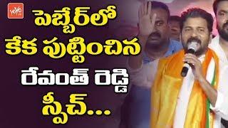 Revanth Reddy Full Speech | Telangana Prajagraha Sabha in Pebber | Telangana | YOYO TV Channel