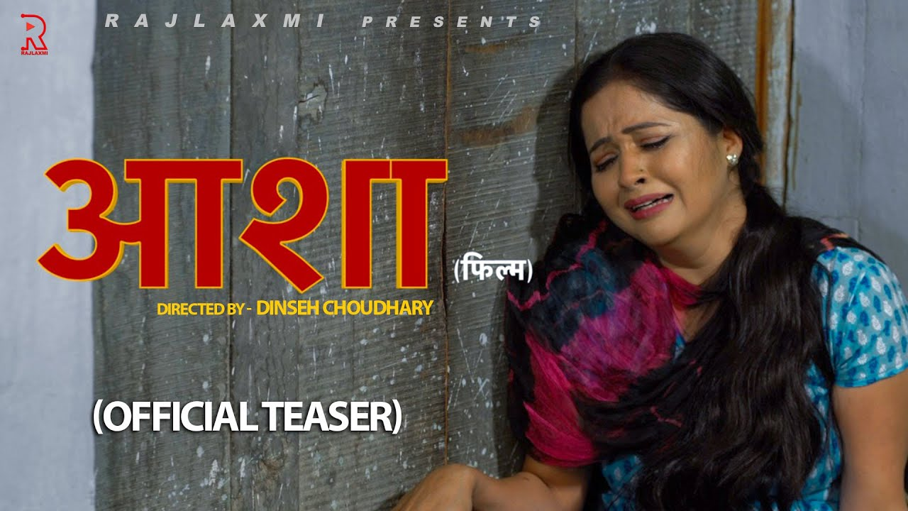 Download AASHA (Official Teaser) Kavita Joshi | Uttar Kumar | New Upcoming Film 2021 | Norang | Vikas Baliyan