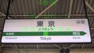 JR東京駅 発車メロディー�...