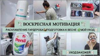 Воскресная Мотивация на уборку Подготовка гардероба к Весне Расхламление гардероба Мои уход