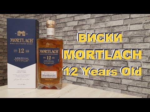 Виски Mortlach 12 Years Old, обзор и дегустация.