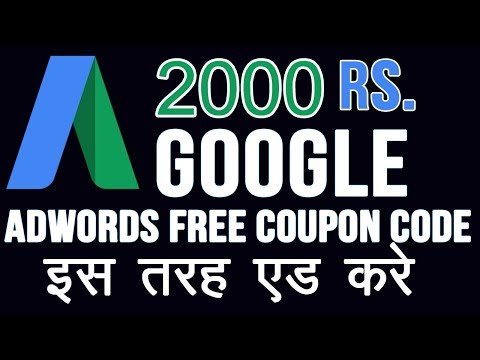 How to Add Google Adwords Free Coupon Code    Google Adwords Video in Hindi