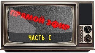 Впервые трансляция AtletikTV (часть I) | AtletikTV