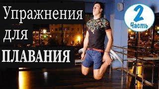 НЕЗАМЕНИМЫЕ УПРАЖНЕНИЯ ДЛЯ ПЛАВАНИЯ @ Swimmate.ru
