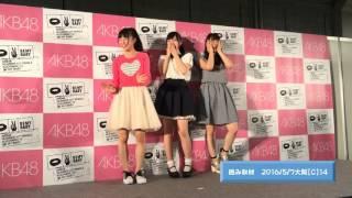 2016/5/7大阪 AKB48フォトセッション&囲み取材(音声付き)【C】#14 N...