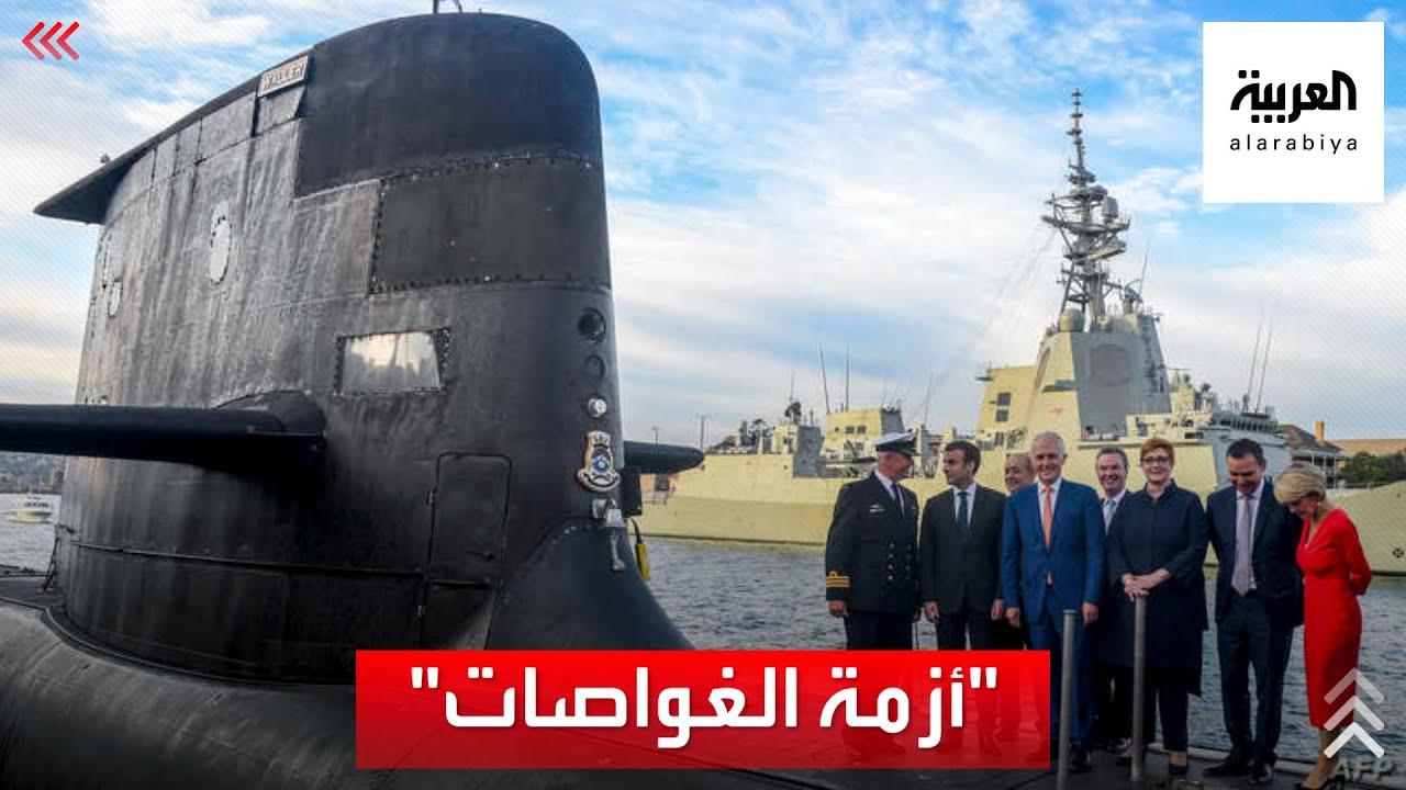 صفقة الغواصات.. فرنسا غاضبة وتتهم أستراليا وأميركا بالكذب  - نشر قبل 11 ساعة