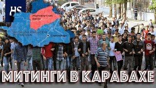Митинги в Нагорном Карабахе