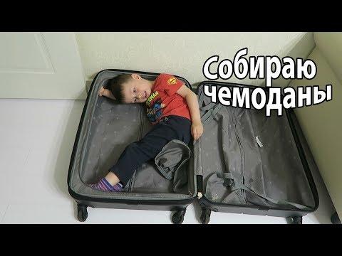 VLOG: Подготовка к отпуску / Проблема с гормонами / Собираю чемоданы