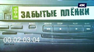 ПРЕМЬЕРА! Фильм «90-е: забытые пленки»