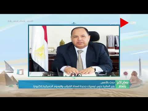 صباح الخير يا مصر - وزير المالية: ندرس تيسيرات جديدة لسداد الضرائب والرسوم الجمركية إليكترونيا  - 13:59-2020 / 5 / 30