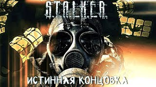 вЕРНЫЙ ВЫБОР. ФИНАЛ #9  S.T.A.L.K.E.R.: Тень Чернобыля  МАКСИМАЛЬНАЯ СЛОЖНОСТЬ