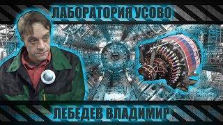 LebLabUs.ru  в Икс Сити - обсуждение электродов и системы питания - Глобальная волна - 31.01.2018