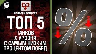 ТОП 5 танков X уровня с самым низким % побед -  Выпуск №31 - от Red Eagle Company [World of Tanks]