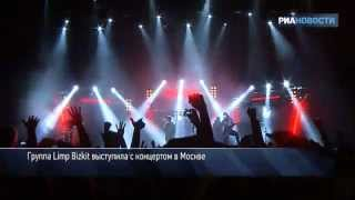 Концерт Limp Bizkit в Москве