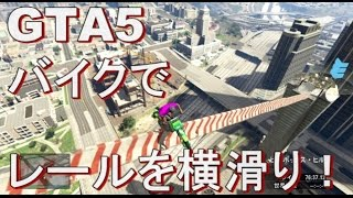【GTA5】神業!長さ200mのレールをタイヤ使わずバイクで横滑り!!【4545隊】