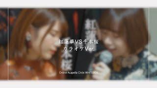 【アカペラカラオケ】紅蓮華VS千本桜 Off Vocal版