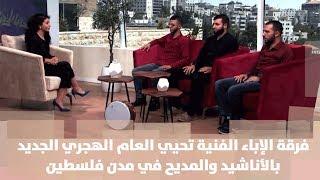 فرقة الإباء الفنية تحيي العام الهجري الجديد بالأناشيد والمديح في مدن فلسطين