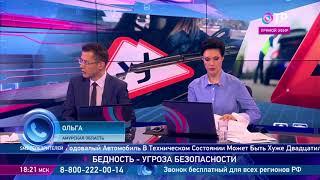 Автомобили в программе ОТРажение 26.01.2018 часть 1