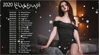 2020 اغاني عربية ♫ Arabic Music 2020 ♫ Charki 2020 ♫ New Arabic Songs 2020