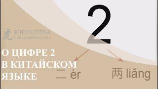 Урок китайского вместе со Schoolchina. Цифра 2.