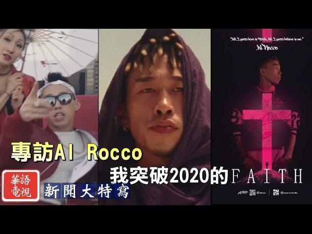 專訪Al Rocco:我突破2020的