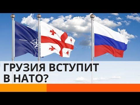 Грузия вступит в НАТО, несмотря на Абхазию и Южную Осетию?