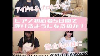 【アイドル】ピアノ初心者5日間で旅立ちの日に弾けるようになるのか!【プロレスラー】