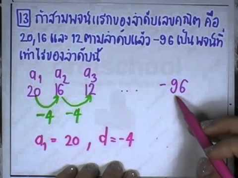 เลขกระทรวง พื้นฐาน ม.4-6 เล่ม3 : แบบฝึกหัด4.1.3 ข้อ13