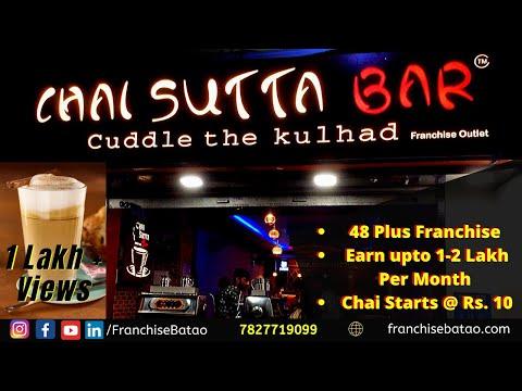 Tea Cafe Business | Chai Sutta Bar Franchise In India | How To Start Franchise Of Chai Sutta Bar