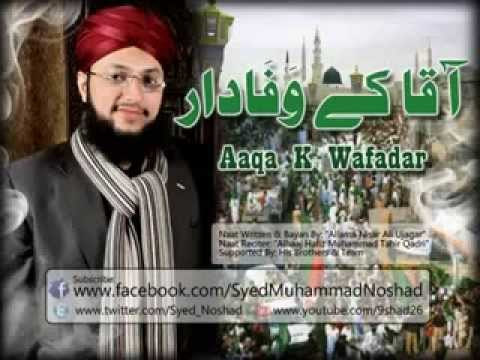 Aaqa Ke Wafadar By Hafiz Tahir Qadri New Album Naat 2013   YouTube
