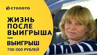Столото ПРЕДСТАВЛЯЕТ | Победители Жилищной лотереи - семья Павликовых | Выигрыш - 700 000 рублей