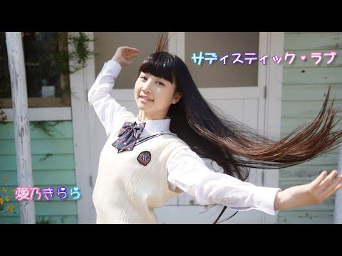 【愛乃きらら】サディスティック・ラブ【踊ってみた】