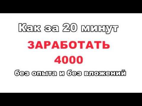 Как за 20 минут заработать 4000 рублей без вложений и опыта заработку в интернете!!!