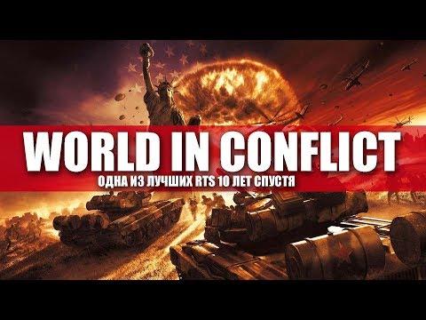 World in Conflict - ЛУЧШАЯ СТРАТЕГИЯ СПУСТЯ 10 ЛЕТ. [ЧЕСТНЫЙ ОБЗОР]