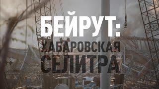 «Прекрасная Россия бу-бу-бу»: взрыв в Бейруте | выборы в Беларуси | Навальный vs «Новые люди»