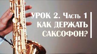 Как держать саксофон. Позиция саксофониста - Сергей Колесов Урок#2 Часть 1