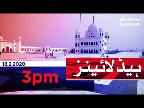 Samaa Headlines - 3PM - 18 February 2020