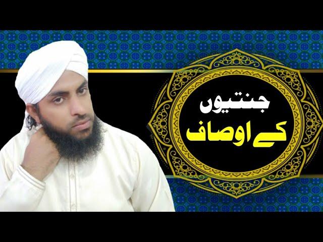 Attributes of Paradise ||جنتیوں کے اوصاف ||Muhammad Siddique raza Qadri