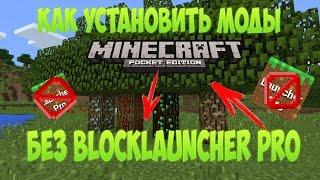 Как установить моды в Minecraft PE 0.15.0 : 0.15.1 Без  BlockLauncher PRO