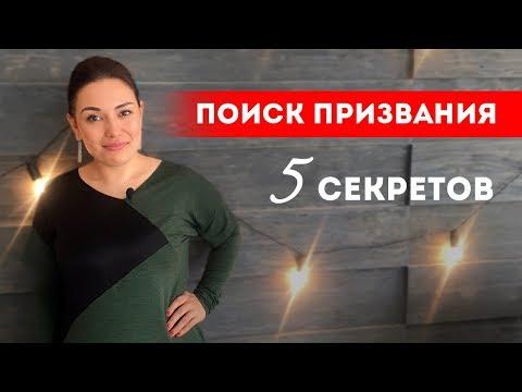 5 ключей, которые помогут найти предназначение II Лариса Парфентьева