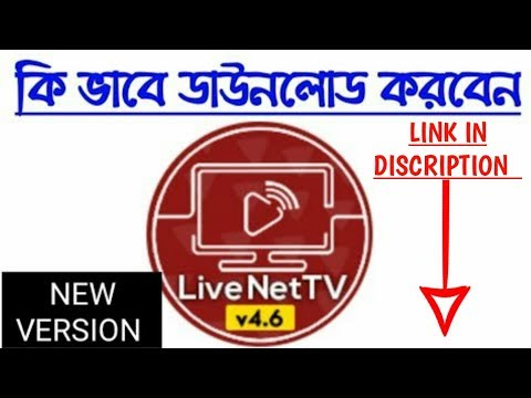 How to download live nettv apk MTBangla