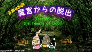[Choko-Chai] 3 Cats and the Temple of Doom (Happy End) Walkthrough(Video originally made by CerKill. Own work. - Soludéo originale de CerKill. Travail personnel. Walkthrough - Solution : http://bit.ly/2iq2aHH ..., 2016-12-28T10:25:12.000Z)