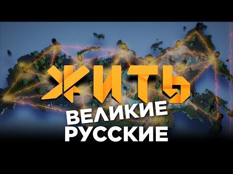 #ЖИТЬ - Великие Русские