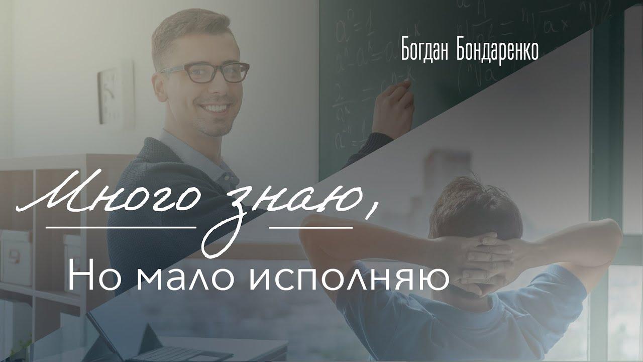 Много знаю, но мало исполняю - Богдан Бондаренко