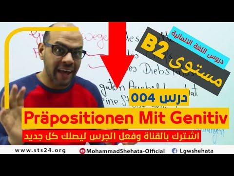 Präpositionen Mit Genitiv - German B2 - 004 - Grammatik الحروف في حالة المضاف اليه