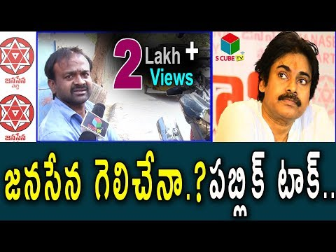 Public Talk On Pawan Kalyan Praja Yatra | Janasena Party Telangana Tour Public Response || S CUBE TV